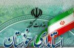 اعضای ستاد انتخابات خوزستان منصوب شدند