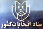 آغاز ثبت نام داوطلبان عضویت در انتخابات شوراها 1400 از 16 فروردین