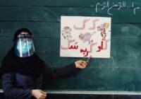 واکسیناسیون معلمان در مرداد